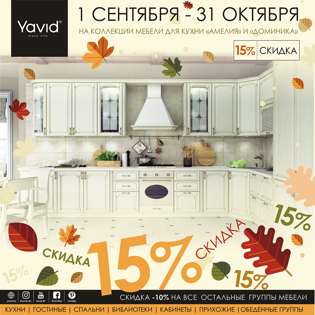 "ACTION! AUTUMN 15% DISCOUNT ON THE KITCHEN ""AMELIA"" AND "" DOMINIKA""! AND ALSO 10% ON ALL FURNITURE!"