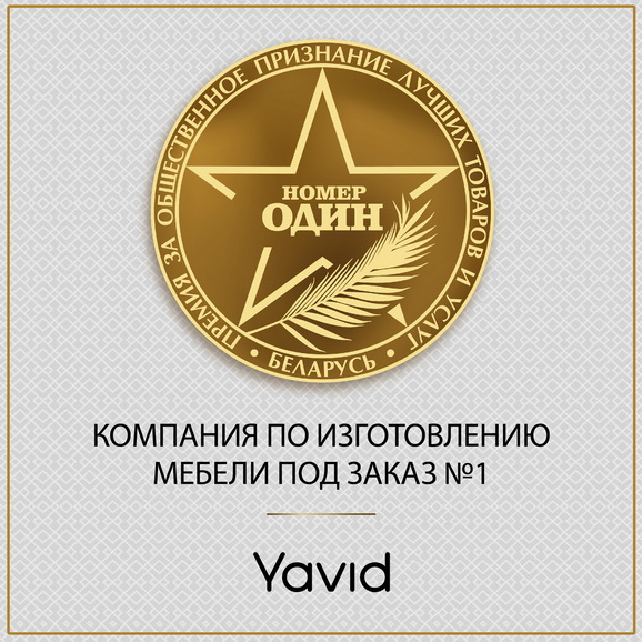 "FURNITURE FACTORY ""YAVID"" - THE COMPANY FOR THE PRODUCTION OF FURNITURE UNDER THE ORDER №1"
