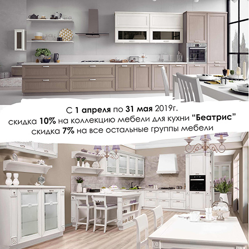 "STOCK! SPRING DISCOUNT ON KITCHEN ""BEATRIS"" 10%! AND ALSO 7% ON THE OTHER FURNITURE!"