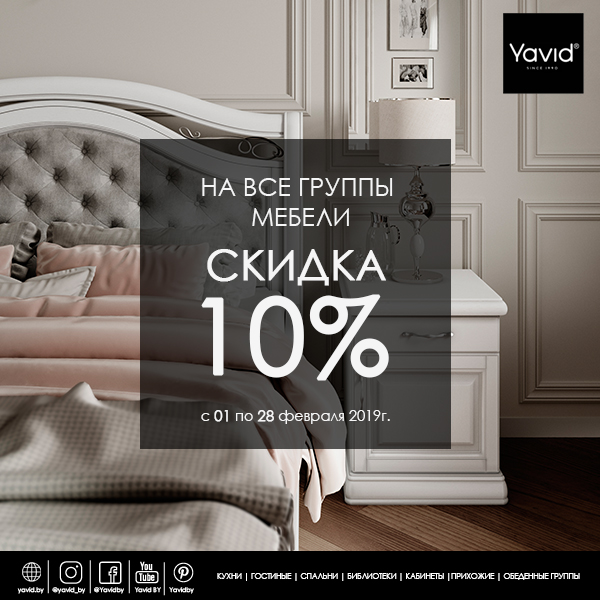 STOCK! ALL FEBRUARY DISCOUNT 10% FOR ALL GROUPS OF FURNITURE!