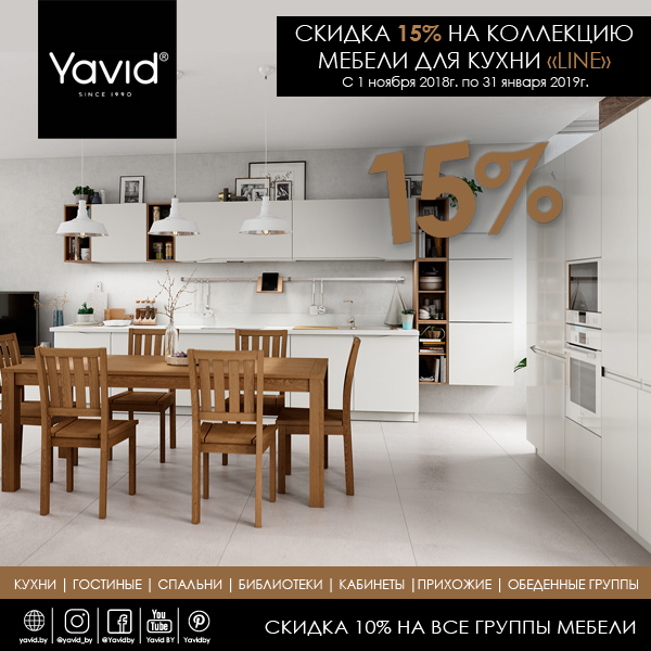 "ACTION! WINTER 15% DISCOUNT ON THE KITCHEN ""LINE""! AND ALSO 10% ON ALL FURNITURE!"