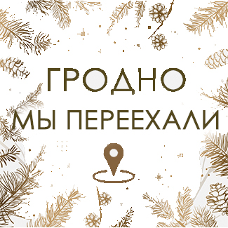 ATTENTION! CHANGE OF ADDRESS SALON IN GRODNO